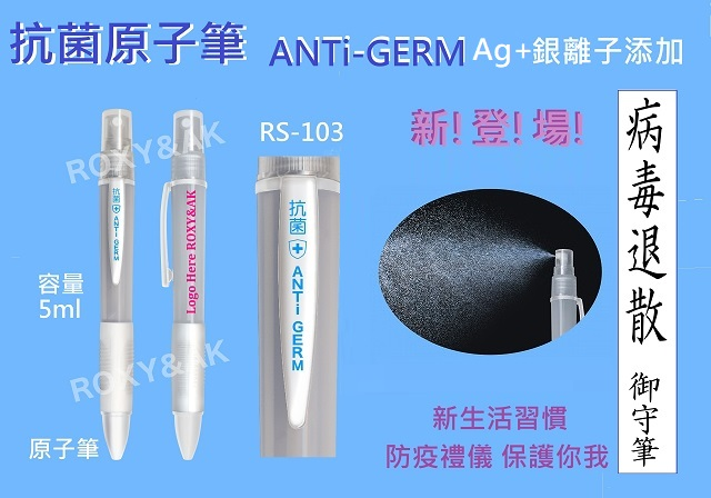AntiGerm_RS103_renew.jpg