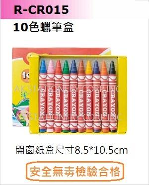 RCR015crayonH300.jpg