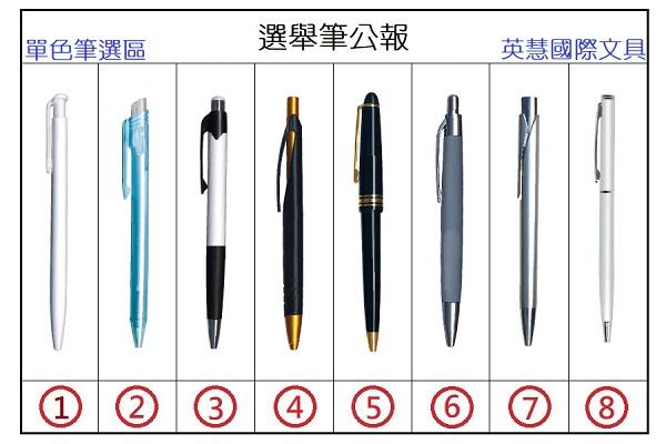 election pen_600.jpg